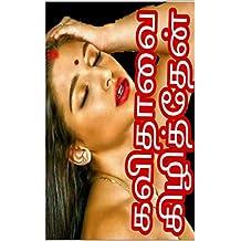 கவிதாவை கிழித்தேன்  (Tamil Edition)