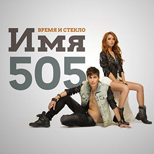 Имя 505 - #ИМЯ?