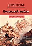 Поповский шабаш: Эротический рассказ (Russian Edition)