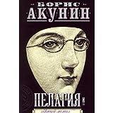 Pelagija i Chernyj Monah - Boris Akunin