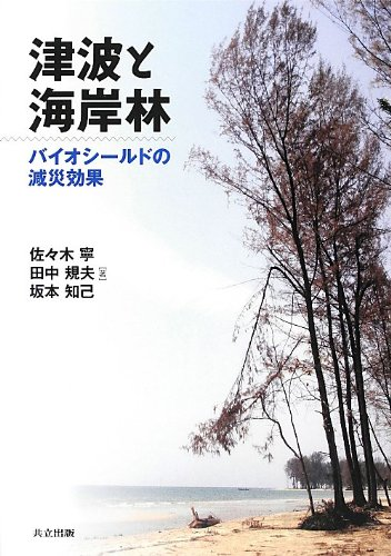 Tsunami to kaiganrin : Baio shirudo no gensai koka. par Yasushi Sasaki; Norio Tanaka; Tomoki Sakamoto