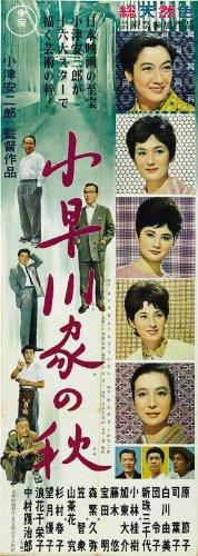 Kohayagawa-ke no aki Plakat Movie Poster (14 x 36 Inches - 36cm x 92cm) (1961) Japanese