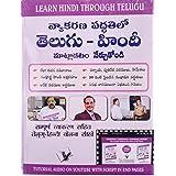 Learn Hindi Through Telugu(Telugu To Hindi Learning Course) (With Youtube AV): Grammatical Way