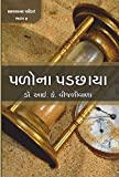 Palona Padchhaya (Silence Please Book 4) (Gujarati Edition)