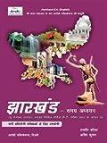 Jharkhand (Hindi) Ek Samgra Adhyayan