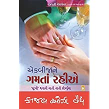 Gujarati Books: Buy Gujarati Books Online at Best Prices in India