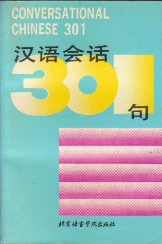 Conversational Chinese 301 by Yuhua Kang (1990-12-01)