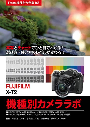Foton Photo collection samples 163 FUJIFILM X-T2 Camera Lab: using FUJINON XF60mmF24 R Macro FUJINON XF23mmF2 R WR FUJINON XF50mmF2 R WR FUJINON XF10-24mmF4 R OIS (Japanese Edition)