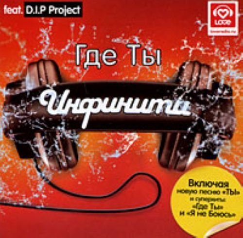 infiniti-feat-dip-project-gde-ty