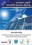 الألواح الشمسية ودمجها بالشبكة الكهربائية: بماذا وكيف نتحكم (Arabic Edition)
