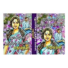 புதுமலர்கள் பூத்திடும் வேளை (Tamil Edition)