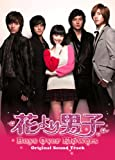 Korean TV Drama Hana Yori Dango Boys Over Flowers Original Soundtrack