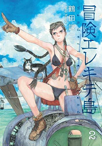 Wandering Island 2 por Kenji Tsurata
