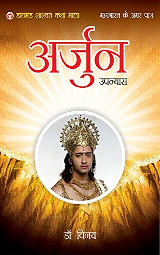 Mahabharat Ke Amar Patra : gandivdhari arjun (Hindi Edition)