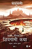 Sivagami Katha Bahubali - Khanda 1 : The Rise Of Sivagami Hindi price comparison at Flipkart, Amazon, Crossword, Uread, Bookadda, Landmark, Homeshop18