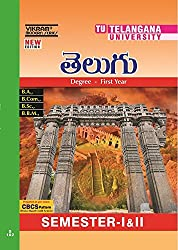Telangana University-Sem-I & II-I-Degree-Telugu-Guide-2018