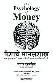 The Psychology of Money - Paishache Manasshastra (Marathi)