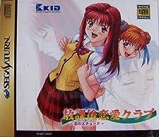 Hokago Ren-ai Club (Japan import)