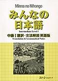 Minna no Nihongo: Chukyu 1 Translation & Grammatical Notes 1 English: Übersetzungen und grammatikalische Erklärungen auf Englisch, Mittelstufe 1