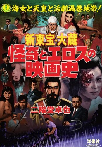 """ShintoÌ""""hoÌ"""" oÌ""""kura kaiki to erosu no eigashi : ama to tennoÌ"""" to katsugeki uzumaki rain par Takuya NikaidoÌ"""