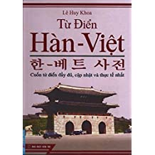 Tu dien Han-Viet (Korean-Vietnamese dictionary) (English Edition)