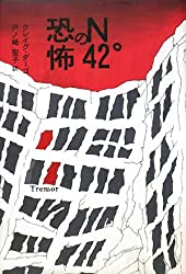 N42°の恐怖 (柏艪舎文芸シリーズ)
