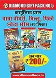 Chacha Chaudhary, Billo, Pinki & Chota Bheem 4 Comics (Hindi)