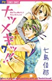 Natsumeki~tsu! 7 (small Komi Flower Comics) (2013) ISBN: 4091348653 [Japanese Import]