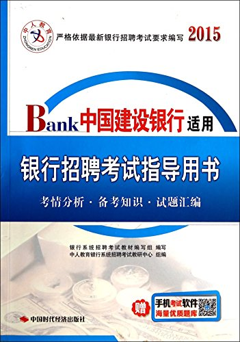 human-bank-the-recruitment-china-construction-bank-exam-oriented-guidance-and-compilation-of-the-lat