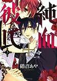 Junketsu + Kareshi, Vol. 03