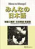 Minna No Nihongo: Translation and Grammatical Notes Bk. 1 (Minna No Nihongo 1 Series)