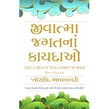 Gujarati spiritual books buy gujarati spiritual books online at the laws of the spirit world fandeluxe Gallery