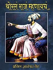 थोरलं राजं म्हणायचं (Marathi Edition)