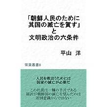 shosen jinmin no tameni sonokuni no metubo wo gasu to bunmei seiji no roku joken tokoha sosho (Japanese Edition)
