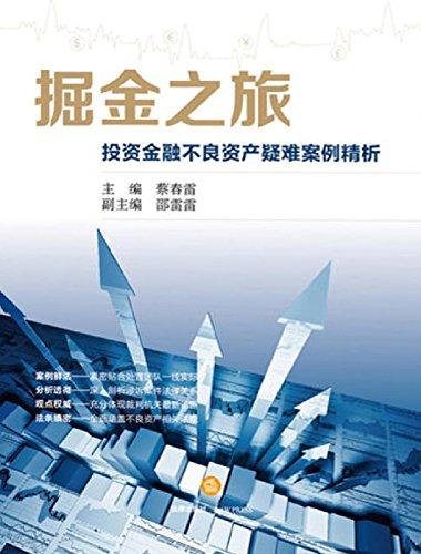掘金之旅——投资金融不良资产疑难案例精析 (English Edition)
