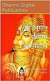 Shree Hanuman Chalisa: श्री हनुमान चालीसा (अर्थ सहित) (Hindi Edition)