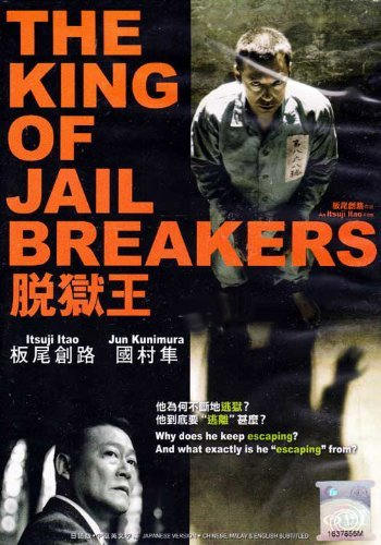 The King of Jail Breakers - Datsugoku Ou (Japanese Movie w. English Sub, All region DVD version) by Kunimura Jun (King Breaker)