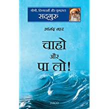 Anand Lahar - Hindi