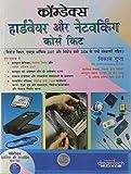 Comdex Hardware and Networking, Hindi