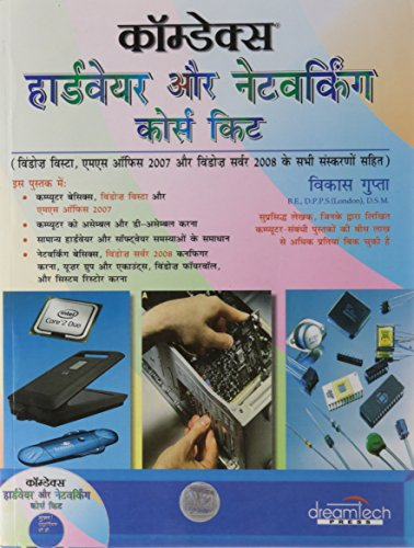 Comdex Hardware and Networking, Hindi