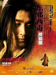 Ashes of Time Redux Affiche du film Poster Movie Escarbilles de Redux de temps (27 x 40 In - 69cm x 102cm) Chinese Style A