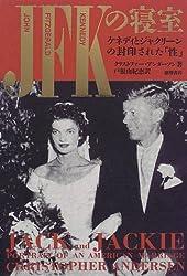 JFKの寝室_ケネディとジャクリーンの封印された「性」