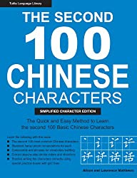 The Second 100 Chinese Characters: Simplified Character Edition: (HSK Level 1) The Quick and Easy Method to Learn the Second 100 Most Basic Chinese Characters