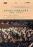 Joint Concert - Tel Aviv [Import anglais]