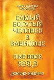 Самый богатый человек в Вавилоне (The Richest Man in Babylon) (Russian Edition)