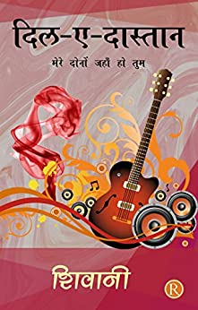 Dil-E-Dastan: Poetry Collection (Hindi Edition) by [Agrawal, Shivani]