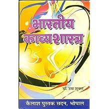 Bharatiya Kavya Shastra