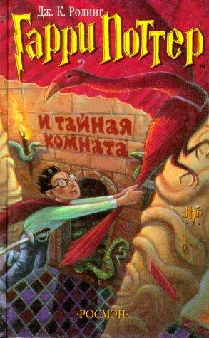 Harry Potter : Tome 2, édition en russe