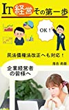 it keiei sonodaiippo: zennkoku hyakumannsha no chuukenn chuushougyou no minasamahe (kanntann meiryou katsu kannzenn) (Japanese Edition)