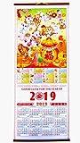 CHN Elements.CA3-2019 Neujahr Glückskalender/Papierrolle Chinesischer Mondkalender 12 chinesische Glückstiere